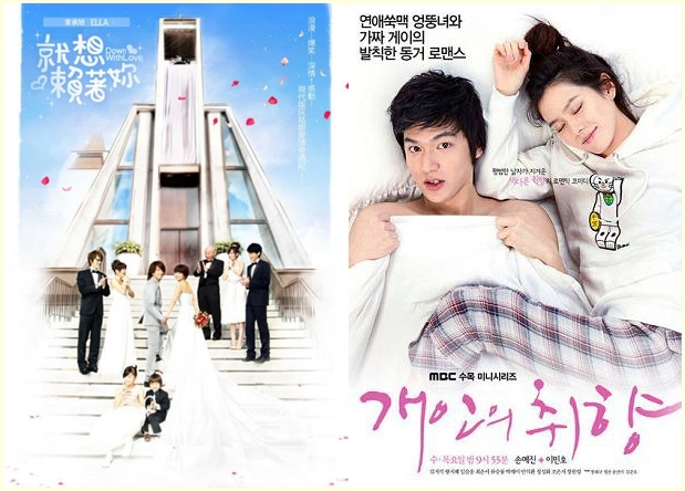 Korean Dramas to watch on Philippine TV this 2011 | Phoebe